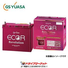 【冬にドーン!! と 全品超トク祭】GSユアサ ER-S-95/110D26L ECO.R Revolution アイドリングストップ車充電制御車 バッテリーエコ.アール レボリューション GS YUASA Battery