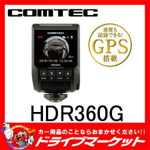 【期間限定☆全品ポイント2倍!!】HDR360G コムテック ドライブレコーダー 360°カメラ GPS搭載 COMTEC【02P03Dec16】