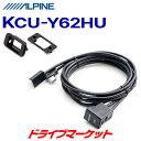 【ドドーン!!と全品ポイント増量中】KCU-Y62HU 汎用パネル付 HDMI/USBビルトイン接続ユニット 1.75m アルパイン【DM】