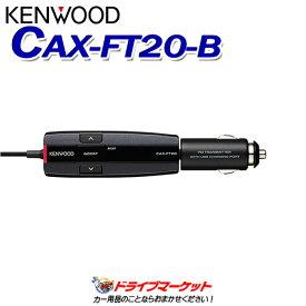 【ドドーン!!と全品ポイント増量中】CAX-FT20-B FMトランスミッター ブラック ステレオミニコード接続 KENWOOD(ケンウッド)【DM】