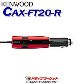 【ドドーン!!と全品ポイント増量中】CAX-FT20-R FMトランスミッター レッド ステレオミニコード接続 KENWOOD(ケンウッド)【DM】