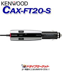 【ドドーン!!と全品ポイント増量中】CAX-FT20-S FMトランスミッター シルバー ステレオミニコード接続 KENWOOD(ケンウッド)【DM】