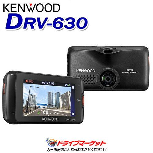 \年末大感謝祭!店内全品ポイント増量中/DRV-630 ドライブレコーダー WQHD高画質録画 microSDカード(16GB)付属 ドラレコ KENWOOD(ケンウッド)【DM】