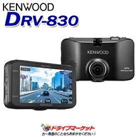 【秋のドドーン!と全品超特価祭】DRV-830 ドライブレコーダー WQHD高画質録画 microSDカード(16GB)付属 ドラレコ KENWOOD(ケンウッド)