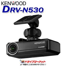 【ドドーン!!と全品ポイント増量中】DRV-N530 ナビ連携型ドライブレコーダー フロント用 ドラレコ KENWOOD(ケンウッド)【DM】
