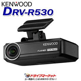 【春のドドーン!と全品超特価祭】DRV-R530 ケンウッド ナビ連携型ドライブレコーダー リア用ドラレコ (KENWOOD)