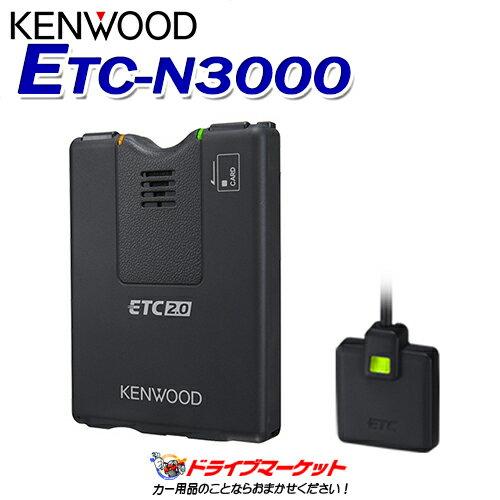 【大還元セール ポチっとな!】ETC-N3000 カーナビ連動型 ETC2.0車載器 KENWOOD(ケンウッド) 【セットアップ無し】【DM】