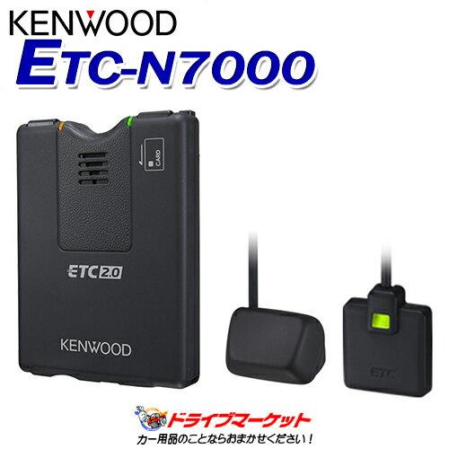 【大還元セール ポチっとな!】ETC-N7000 カーナビ連動型 高度化光ビーコン対応 ETC2.0車載器 KENWOOD(ケンウッド) 【セットアップ無し】【DM】