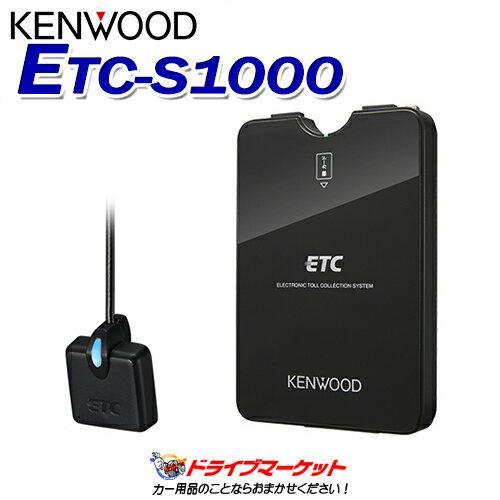 【ドドーン!!と全品ポイント増量中】ETC-S1000 ケンウッド アンテナ分離型 ETC車載器 KENWOOD【セットアップ無し】【DM】