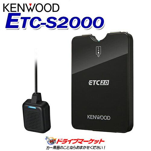 【ドドーン!!と全品ポイント増量中】ETC-S2000 カーナビ連動型 ETC2.0車載器 KENWOOD(ケンウッド)【セットアップ無し】【DM】