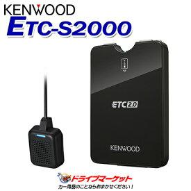 【歳末!ドドーンと全品超特価】ETC-S2000 GPS付発話型 ETC2.0車載器 KENWOOD(ケンウッド)【セットアップ無し】