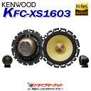 【大還元セール ポチっとな!】KFC-XS1603 16cmセパレートカスタムフィット スピーカー XSシリーズ KENWOOD(ケンウッ…