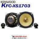 【ドドーン!!と全品ポイント増量中】KFC-XS1703 ケンウッド 17cmセパレート カスタムフィットスピーカー XSシリーズ K…
