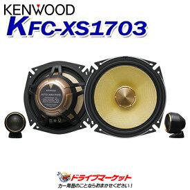 【春のドドーン!と全品超特価祭】KFC-XS1703 ケンウッド 17cmセパレート カスタムフィットスピーカー XSシリーズ KENWOOD