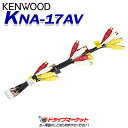 【ドドーン!!と全品ポイント増量中】KNA-17AV AVプリアウト拡張ケーブル KENWOOD(ケンウッド【DM】