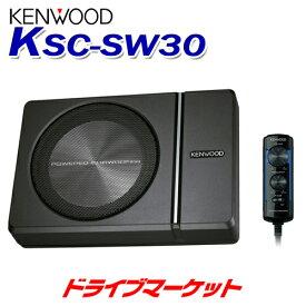 【ドーーン!と全品超特価DM祭】 KSC-SW30 KENWOOD(ケンウッド) チューンアップ サブウーファー