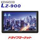 【ドドーン!!と全品ポイント増量中】LZ-900 ケンウッド 9V型WVGAリアモニター 薄型モニター KENWOOD【DM】