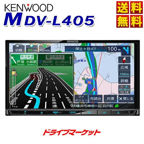 【大還元セール ポチっとな!】【延長保証追加OK!!】MDV-L405 7型 180mmタイプ ワンセグ内蔵 メモリーナビ カーナビ DVD/USB/SD KENWOOD(ケンウッド)【DM】