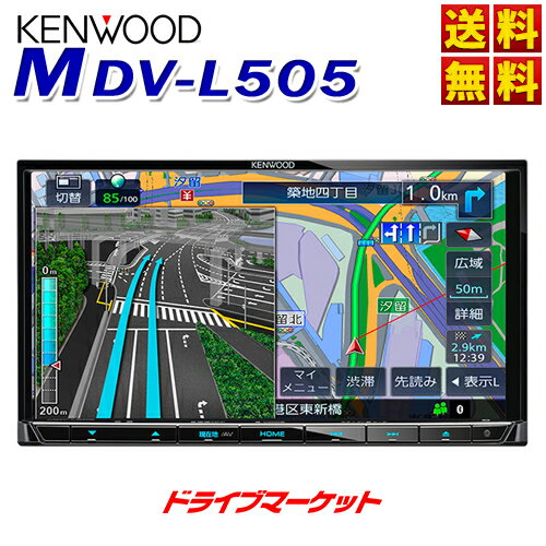 【大還元セール ポチっとな!】【延長保証追加OK!!】MDV-L505 7型 180mmタイプ フルセグ内蔵 メモリーナビ カーナビ Bluetooth内蔵/DVD/USB/SD KENWOOD(ケンウッド)【取寄商品】【DM】