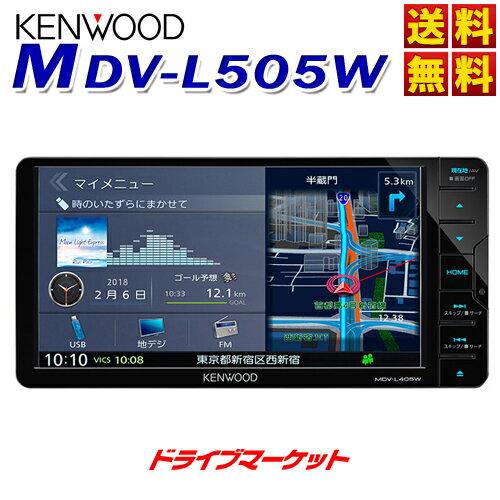 【大還元セール ポチっとな!】【延長保証追加OK!!】MDV-L505W 7型 200mmワイドタイプ フルセグ内蔵 メモリーナビ カーナビ Bluetooth内蔵/DVD/USB/SD KENWOOD(ケンウッド)【取寄商品】【DM】
