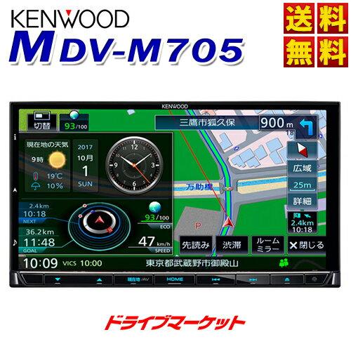 【大還元セール ポチっとな!】【延長保証追加OK!!】MDV-M705 7V型 180mm 2DIN フルセグ内蔵 メモリーナビ カーナビ ハイレゾ対応/Bluetooth内蔵/DVD/USB/SD AVナビゲーション 彩速ナビ KENWOOD(ケンウッド)【DM】