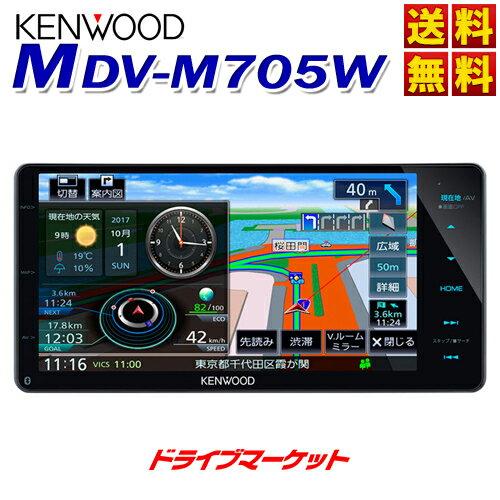 \ドドーン!!と全品ポイント増量中/【延長保証追加OK!!】MDV-M705W ケンウッド 7V型 200mmワイド フルセグ内蔵 メモリーナビ カーナビ ハイレゾ対応/Bluetooth内蔵/DVD/USB/SD 7インチ AVナビゲーション 彩速ナビ KENWOOD(ケンウッド)【DM】