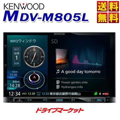 【冬祭】\ドドーン!と全品ポイント増量中/【延長保証追加OK!!】MDV-M805L 8V型フルセグ内蔵 メモリーナビ カーナビ ハイレゾ対応/Bluetooth内蔵/DVD/USB/SD AVナビゲーション 彩速ナビ KENWOOD(ケンウッド)【DM】