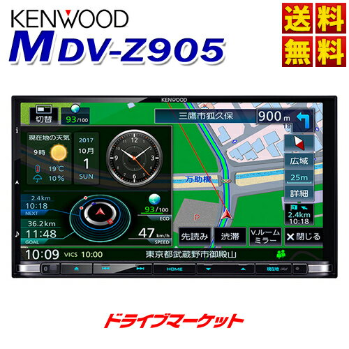 【大還元セール ポチっとな!】【延長保証追加OK!!】MDV-Z905 7型 180mmタイプ フルセグ内蔵 メモリーナビ カーナビ ハイレゾ対応/Bluetooth内蔵/DVD/USB/SD KENWOOD(ケンウッド)【DM】