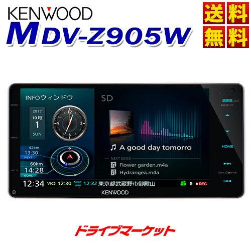 【大還元セール ポチっとな!】【延長保証追加OK!!】MDV-Z905W 7型 200mmワイドタイプ フルセグ内蔵 メモリーナビ カーナビ ハイレゾ対応/Bluetooth内蔵/DVD/USB/SD KENWOOD(ケンウッド)【DM】