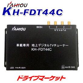 【ドーーン!と全品超特価DM祭】 KH-FDT44C 4チューナー4アンテナ地デジフルセグチューナー HDMI端子搭載 カイホウ