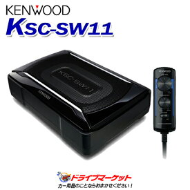 【春のドドーン!と全品超特価祭】ケンウッド KSC-SW11 サブウーハー アンプ内蔵 薄型設計で取付位置に悩まない