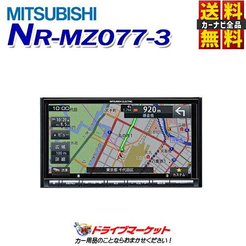 【期間限定☆全品ポイント2倍!!】【延長保証追加OK!!】NR-MZ077-3 7V型 2DIN フルセグ内蔵 メモリーナビ CD/DVD/Bluetooth MITSUBISHI(ミツビシ)【02P03Dec16】