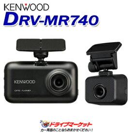 【ドドーン!!と全品ポイント増量中】DRV-MR740 ケンウッド 前後撮影対応2カメラ ドライブレコーダー スタンドアローン型 ドラレコ KENWOOD【DM】