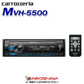 【ドドーン!!と全品ポイント増量中】MVH-5500 パイオニア 1DINデッキ Bluetooth/USB/チューナー・DSPメインユニット Pioneer carrozzeria(カロッツェリア)※CD再生不可【取寄商品】【DM】