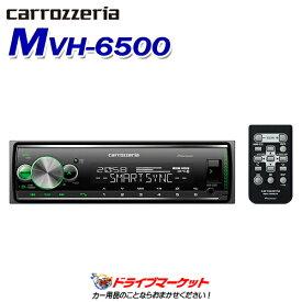 【ドドーン!!と全品ポイント増量中】MVH-6500 1DINデッキ Bluetooth/USB/チューナー・DSPメインユニット Pioneer(パイオニア) carrozzeria(カロッツェリア)※CD再生不可【DM】