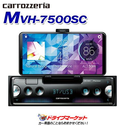【期間限定☆全品ポイント2倍!!】MVH-7500SC 1DINデッキ Bluetooth/USB/チューナー・DSPメインユニット Pioneer(パイオニア) carrozzeria(カロッツェリア)※CD再生不可【02P03Dec16】