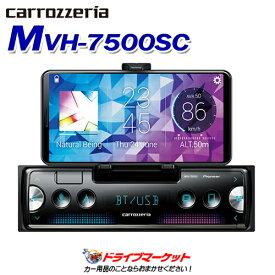 【秋のドドーン!と全品超特価祭】MVH-7500SC 1DINデッキ Bluetooth/USB/チューナー・DSPメインユニット Pioneer(パイオニア) carrozzeria(カロッツェリア)※CD再生不可【取寄商品】