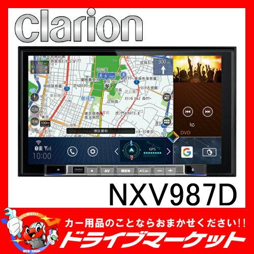 【期間限定☆全品ポイント2倍!!】【延長保証追加OK!!】NXV987D 9型 HD 地上デジタルTV/DVD/SD メモリーAVナビゲーション Clarion(クラリオン)【02P03Dec16】