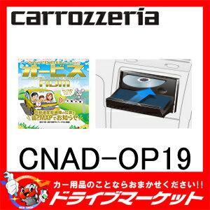 【期間限定☆全品ポイント2倍!!】CNAD-OP19 オービスCD-ROM Pioneer(パイオニア) carrozzeria(カロッツェリア)【取寄商品】【02P03Dec16】