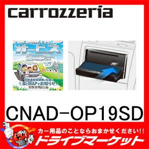 【期間限定☆全品ポイント2倍!!】CNAD-OP19SD オービスSD Pioneer(パイオニア) carrozzeria(カロッツェリア)【取寄商品】【02P03Dec16】