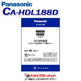 【ドドーン!!と全品ポイント増量中】CA-HDL188D パナソニック 2018年度版 HDDナビ全国地図データ更新キット【全国】HW800/HX900シリーズ用 Panasonic【取寄商品】【DM】
