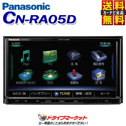 \ドドーン!!と全品ポイント増量中/【延長保証追加OK!!】CN-RA05D ストラーダ 7型フルセグ内蔵メモリーナビ カーナビ 180mmコンソール用 パナソニック(Panasonic)【DM】