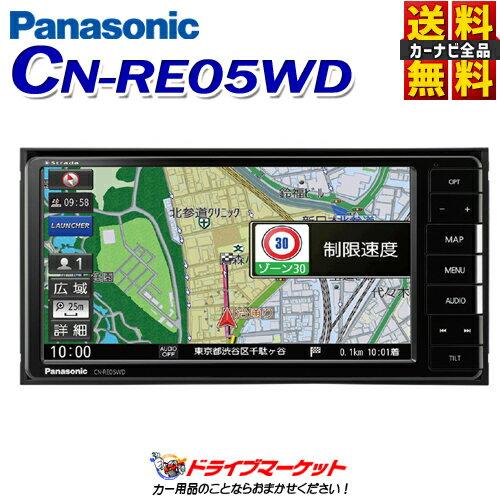 【期間限定☆全品ポイント2倍!!】【延長保証追加OK!!】CN-RE05WD REシリーズ 7型フルセグ内蔵メモリーナビ カーナビ 200mmコンソール用 パナソニック(Panasonic)【02P03Dec16】
