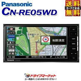 【歳末!ドドーンと全品超特価】【延長保証追加OK!!】CN-RE05WD REシリーズ 7型フルセグ内蔵メモリーナビ カーナビ 200mmコンソール用 パナソニック(Panasonic)【CN-RE04WDの後継品】