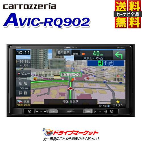 【大還元セール ポチっとな!】【延長保証追加OK!!】AVIC-RQ902 楽ナビ 9V型 LS 地デジ/DVD-V/CD/Bluetooth/SD/チューナー・DSP AV一体型メモリーナビ カーナビゲーション Pioneer(パイオニア) carrozzeria(カロッツェリア【DM】