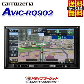 【秋のドドーン!と全品超特価祭】【延長保証追加OK!!】AVIC-RQ902 楽ナビ 9V型 LS 地デジ/DVD-V/CD/Bluetooth/SD/チューナー・DSP AV一体型メモリーナビ カーナビゲーション Pioneer(パイオニア) carrozzeria(カロッツェリア