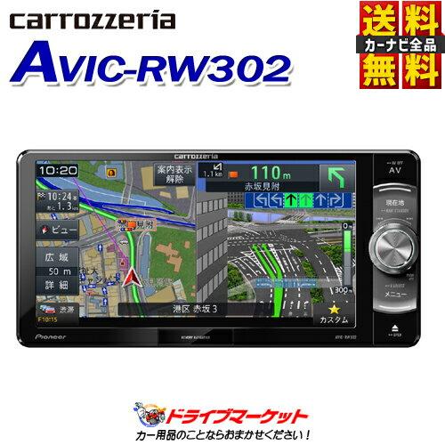 【朗報】\ポイントアップ実施中/【延長保証追加OK!!】AVIC-RW302 楽ナビ 7V型 200mmワイド ワンセグ/DVD-V/CD/SD/チューナー・DSP AV一体型メモリーナビ カーナビゲーション Pioneer(パイオニア) carrozzeria(カロッツェリア) 【DM】