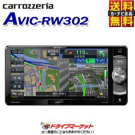 【春のドドーン!と全品超特価祭】【延長保証追加OK!!】AVIC-RW302 楽ナビ 7V型 200mmワイド ワンセグ/DVD-V/CD/SD/チューナー・DSP AV一体型メモリーナビ カーナビゲーション Pioneer(パイオニア) carrozzeria(カロッツェリア)