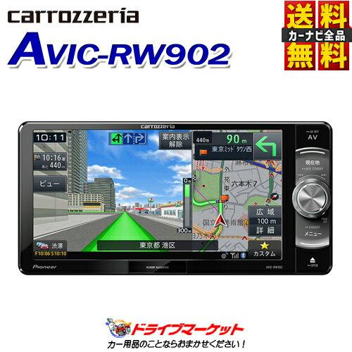 【冬祭】\ドドーン!と全品ポイント増量中/【延長保証追加OK!!】AVIC-RW902 楽ナビ 7V型ワイド 地デジ/DVD-V/CD/Bluetooth/SD/チューナー・DSP AV一体型メモリーナビ カーナビゲーション Pioneer(パイオニア) carrozzeria(カロッツェリア【DM】