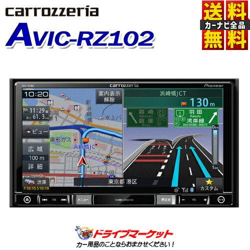 【朗報】\ポイントアップ実施中/【延長保証追加OK!!】AVIC-RZ102 楽ナビ 7V型 180mm ワンセグ/Bluetooth/SD/チューナー・DSP AV一体型メモリーナビ カーナビゲーション Pioneer(パイオニア) carrozzeria(カロッツェリア) 【DM】